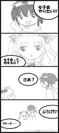 女子会_1
