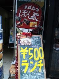 ぽん蔵 6