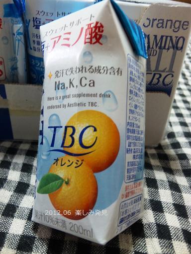 TBC塩+アミノ酸 1
