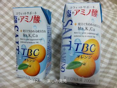 TBC塩+アミノ酸 5