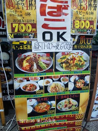 中華大衆酒場(中華大众酒家) J渋谷