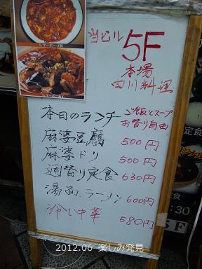座・麻婆唐府 渋谷店