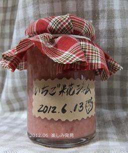 マルコメ 麹ジャム 8