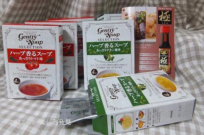 ジェントリースープ1