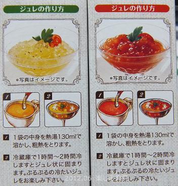 ジェントリースープ2