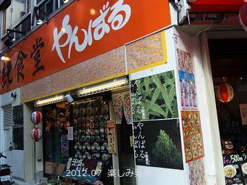 沖縄食堂 やんばる 渋谷店