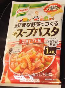 クノールスープパスタトマト