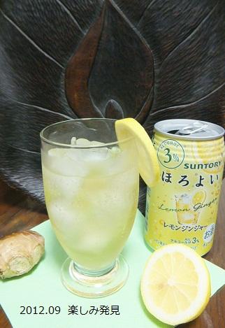 ほろよい レモンジンジャー