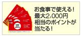 ぐるなび 2000円当たる