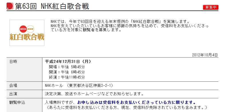 第63回 NHK紅白