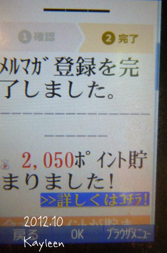 ぐるなび 2000円当たり