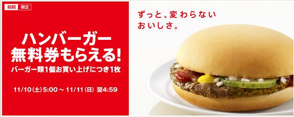 ハンバーガーデー