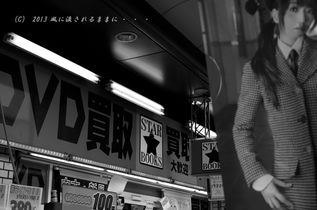 2012年 年の瀬の日本橋・でんでんタウン2