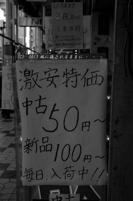 2012年 年の瀬の日本橋・でんでんタウン3