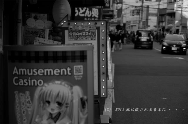 2012年 年の瀬の日本橋・でんでんタウン6