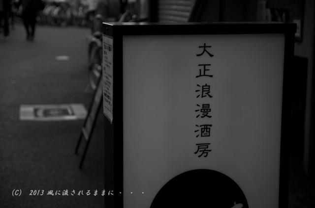 2012年 年の瀬の日本橋・でんでんタウン7