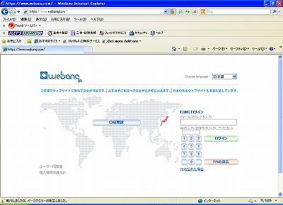 Webangの口座j開設