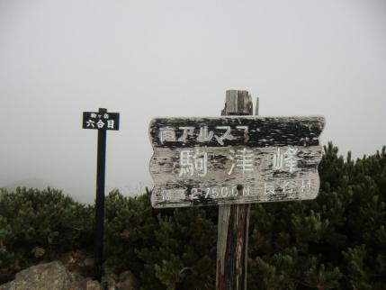 駒津峰です