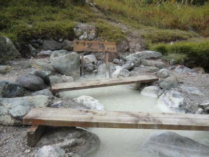 中の湯の足湯