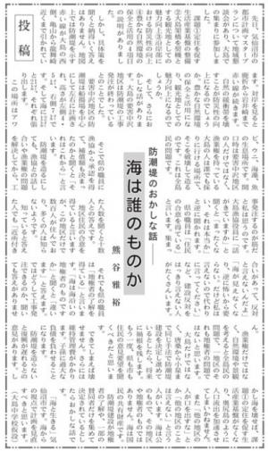2月1日三陸雅裕