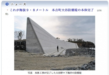 大谷防潮堤三陸
