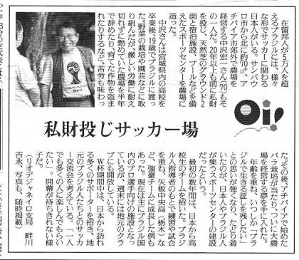 1月21日読売サッカー場