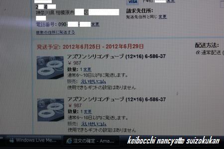 AMZ_02_convert_20120617124015.jpg