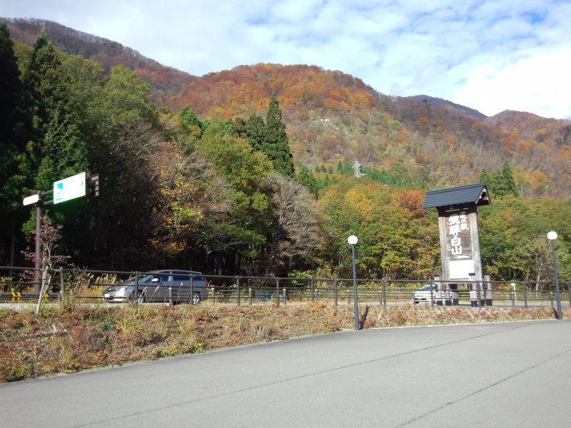 岐阜県大野郡白川村の国道156号沿いにある道の駅である