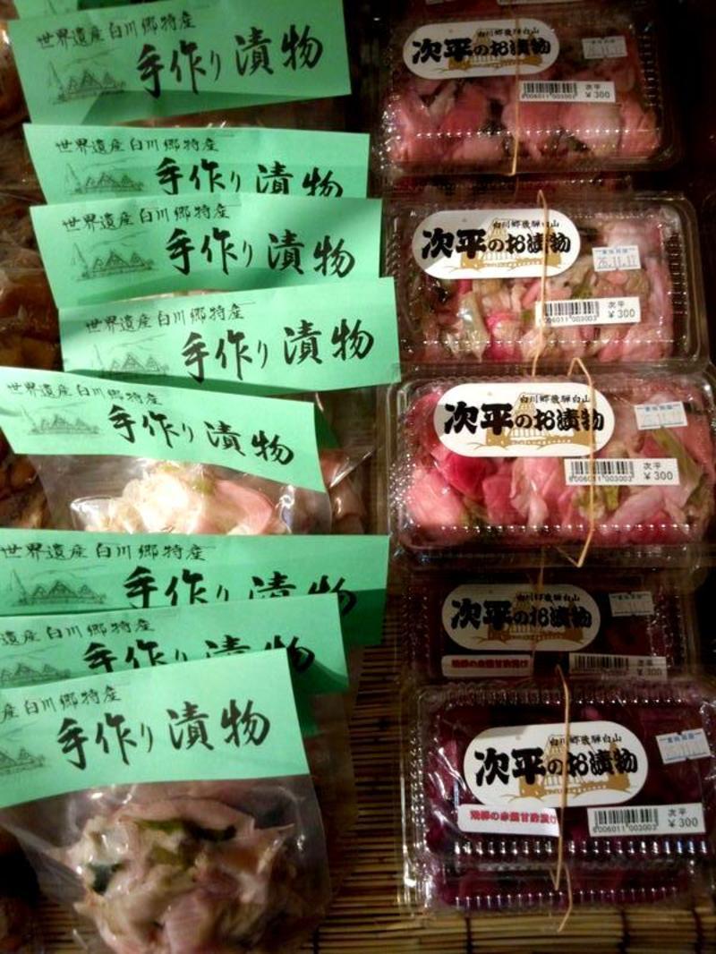 道の駅 飛騨白山~秋の旬野菜キノコなど色々 ④