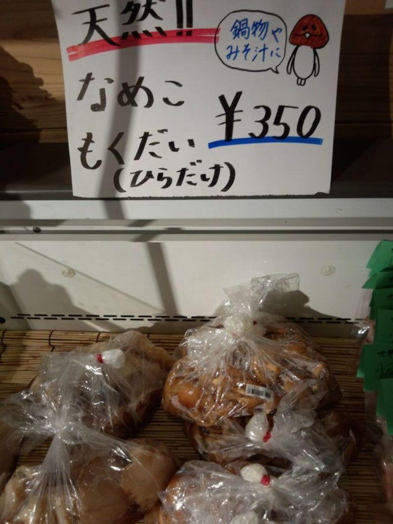 道の駅 飛騨白山~秋の旬野菜キノコなど色々 ⑤