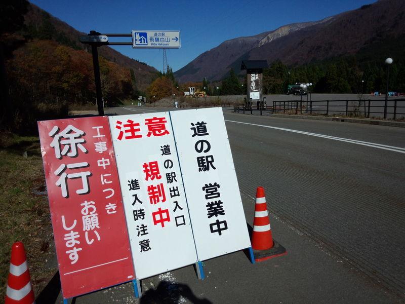 11月25日より道の駅 飛騨白山駐車場舗装工事が行われます。①