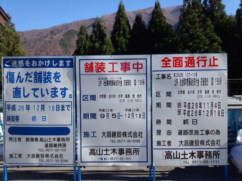 11月25日より道の駅 飛騨白山駐車場舗装工事が行われます。②