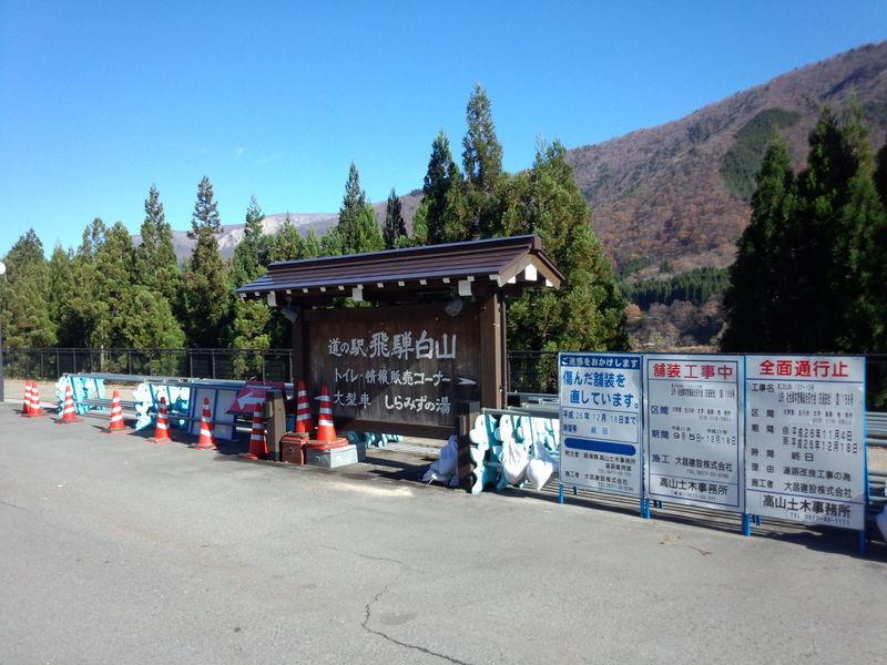 11月25日より道の駅 飛騨白山駐車場舗装工事が行われます。④