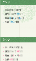 20120919-080225-1.png