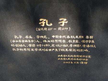 20100514孔子 (5)