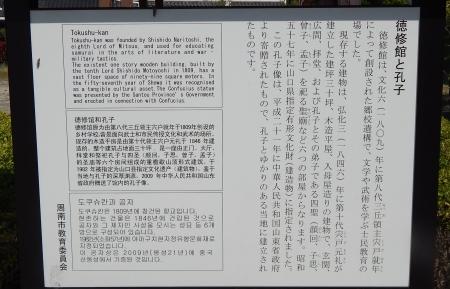2010510孔子説明文