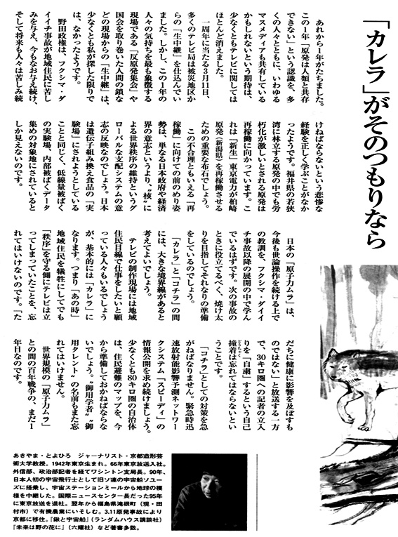 abukuma.jpg