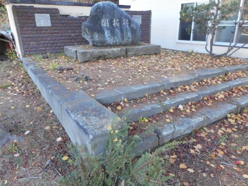 駒岡 開拓碑