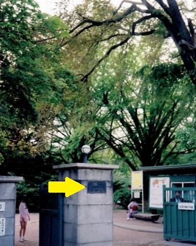 植物園 門柱