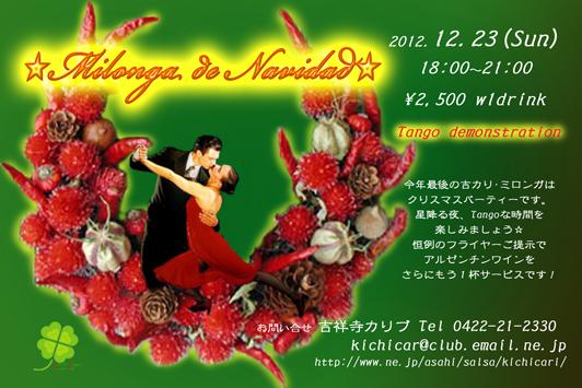 2012_12_23吉カリ・クリスマスミロンガ
