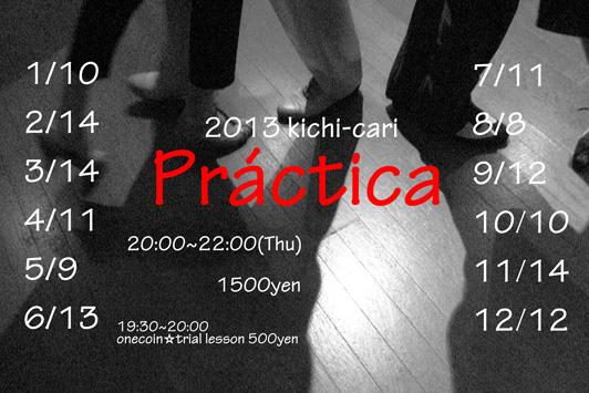 2013吉カリプラクティカ開催スケジュール