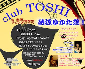 Happy Halloween in clubTOSHI 2013.10.31