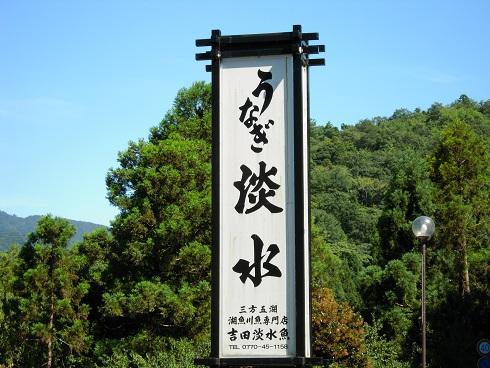 三方五湖・うなぎ (3)