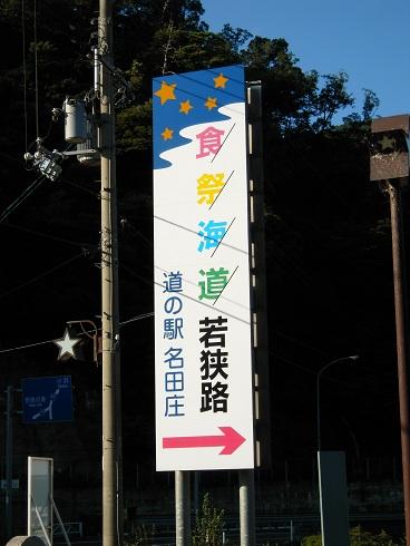 若狭・名田庄道の駅