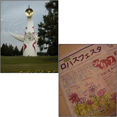 2012'ロハスフェスタ(秋)