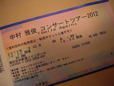 2012.10.8 中村雅俊コンサート