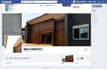 fb_saito.jpg