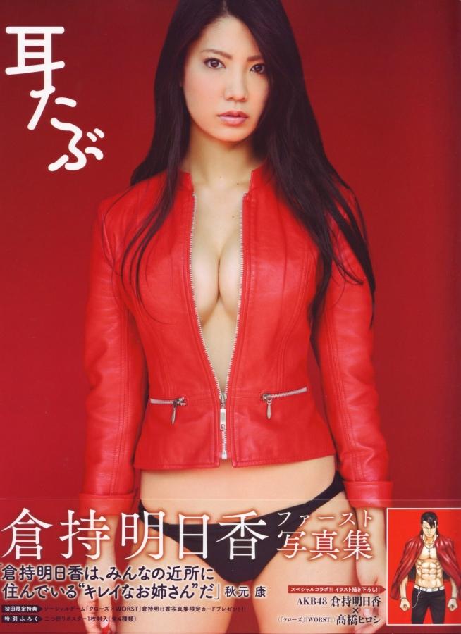 倉持明日香 【耳たぶ】セクシー写真集