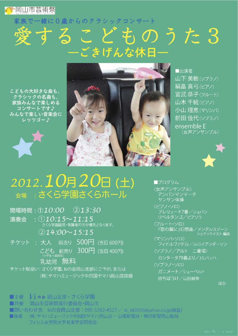ki-Oka121020omote_convert_20121014223859.jpg