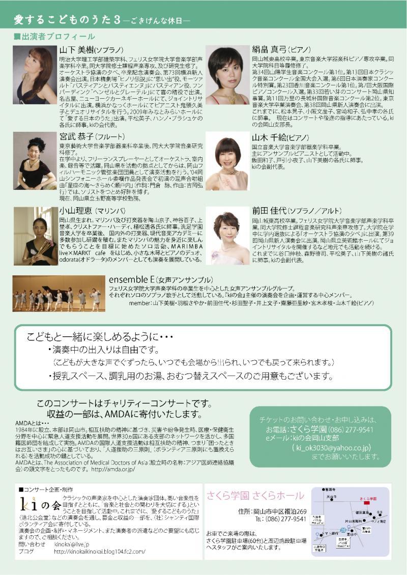ki-Oka121020ura_convert_20121014223958.jpg